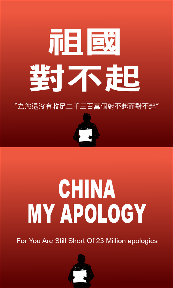 china apology